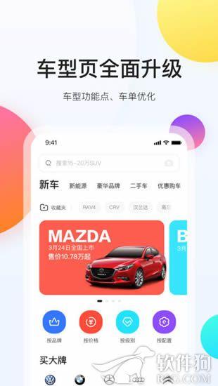 易车网官方正版app下载
