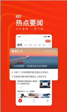 快报腾讯看点app2020最新版下载