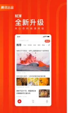 快报腾讯看点app安卓版下载
