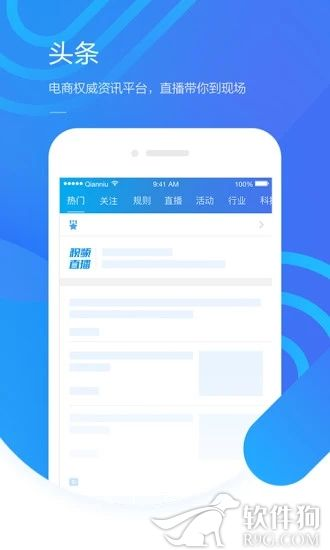 千牛卖家版app安卓最新版下载
