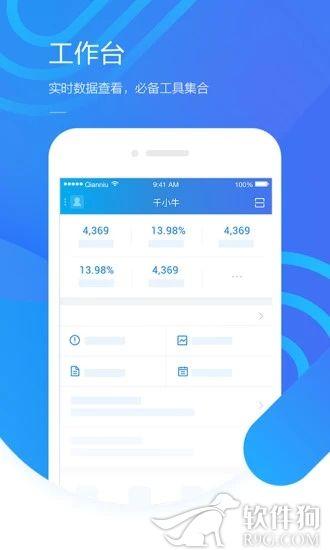 千牛工作台app2020最新版下载