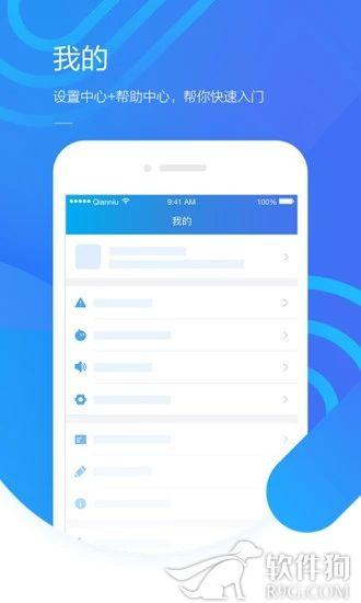 千牛工作台app软件手机客户端下载