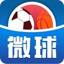 微球比分app