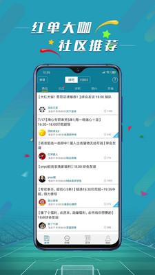 微球比分app安卓版下载