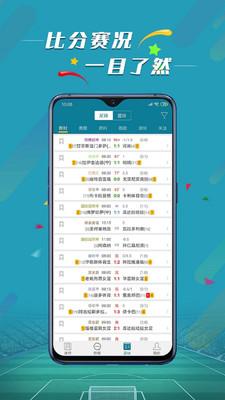 微球比分app官方版下载
