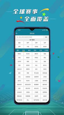 微球比分app手机版下载