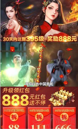 镜江湖手游送888元红包下载