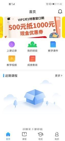 菁英邦app安卓版下载