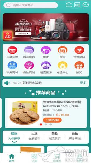 五季商城app软件手机版下载