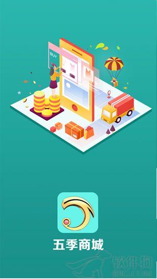 五季商城app手机软件下载