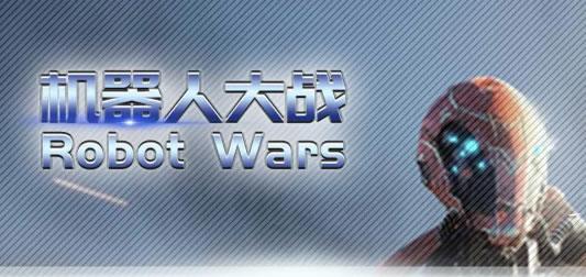 机器人大战手机版游戏最新版下载