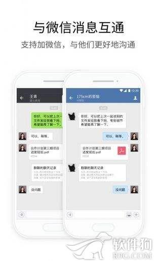 企业微信手机版app腾讯下载