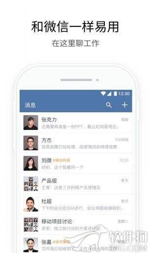 企业微信app官方正版免费下载