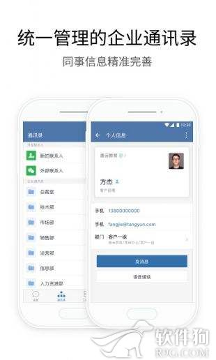 企业微信app客户端安卓下载