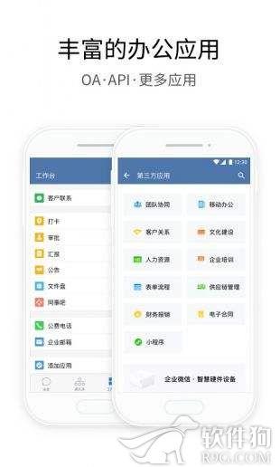 企业微信手机版最新版本下载安装