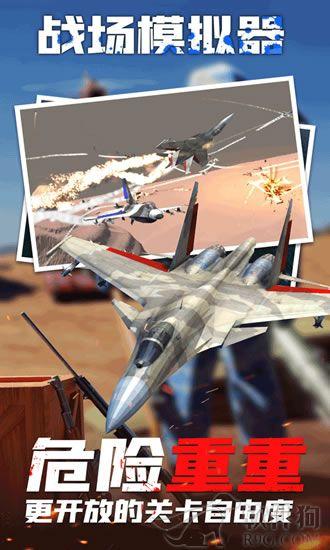 战场模拟器手机版安卓下载