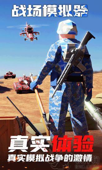战场模拟器多人对战版官方下载