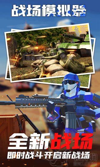 战场模拟器多人对战2020客户端下载