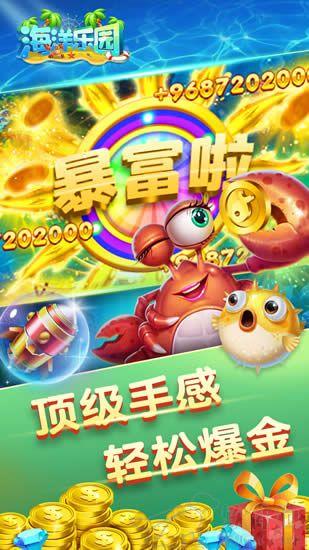 海洋乐园捕鱼游戏免费下载