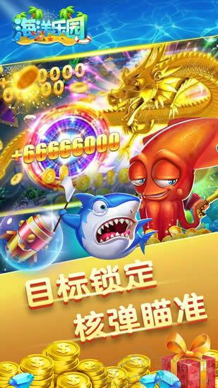 海洋乐园游戏手机版赢话费下载
