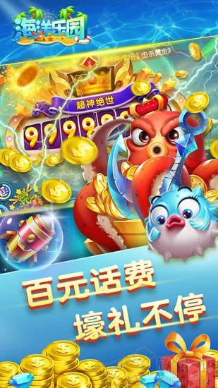 海洋乐园游戏赚钱手游下载