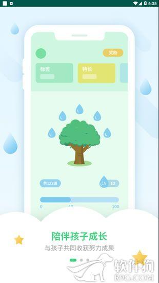 优树家长app官方版下载