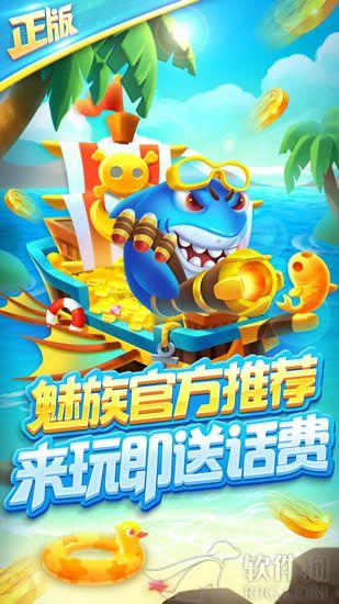 疯狂捕鱼季游戏最新安卓版下载