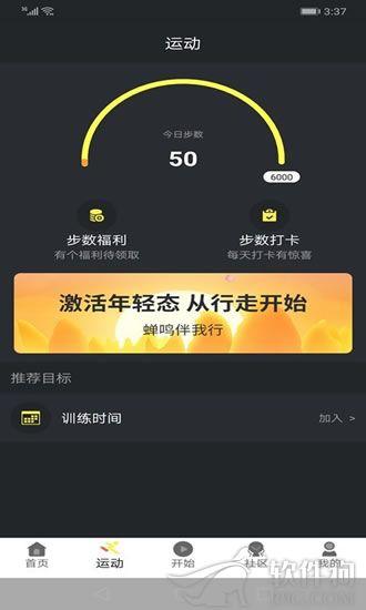 掌赚运动app官方客户端下载