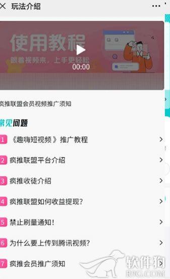 疯推联盟app赚钱软件下载