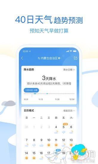 墨迹天气app手机版安卓下载安装