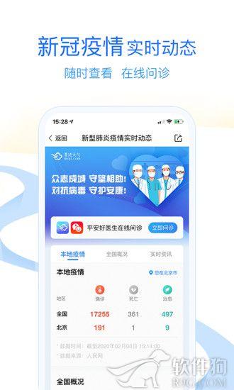 墨迹天气app官方版正版免费下载