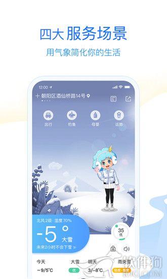 墨迹天气app15天预报客户端下载