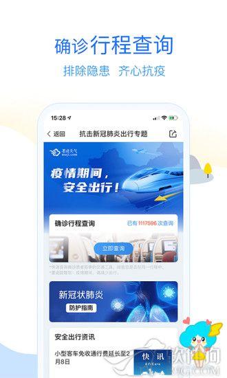墨迹天气app最新版本2020下载安装