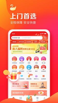 天鹅到家极速版app软件下载