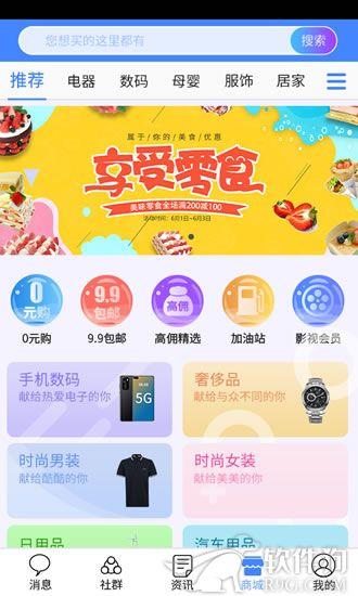必选app安卓最新版本下载