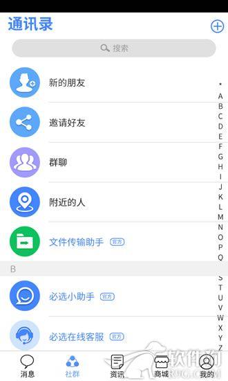 必选app手机客户端下载