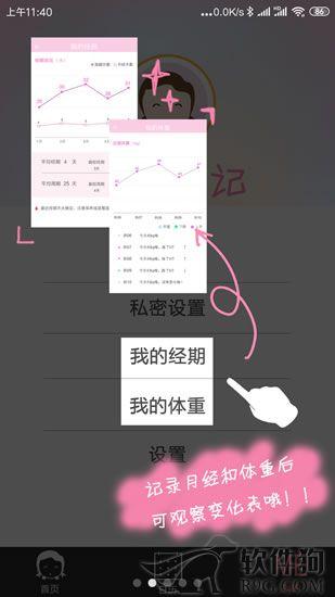 姨妈日记app软件安卓版下载
