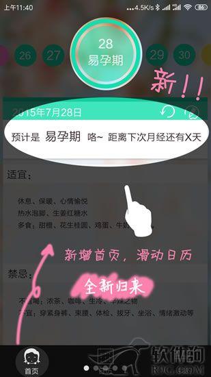 姨妈日记app软件手机客户端下载