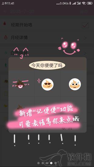 姨妈日记app最新版本下载