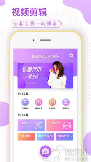 手机剪视频app软件安卓最新版下载