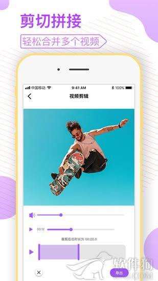 手机剪视频app最新版本下载安装