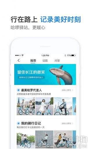 哈啰出行app2020最新版本下载