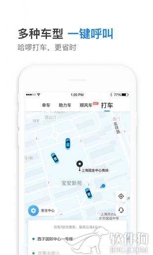 哈啰出行app官方正版下载