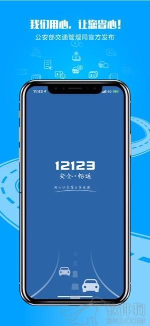 交管12123app2020最新版本下载