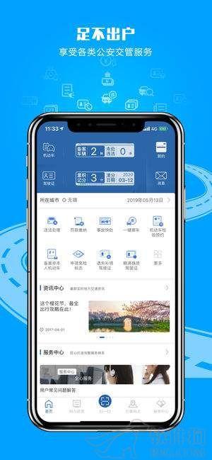 交管12123官网app手机版下载