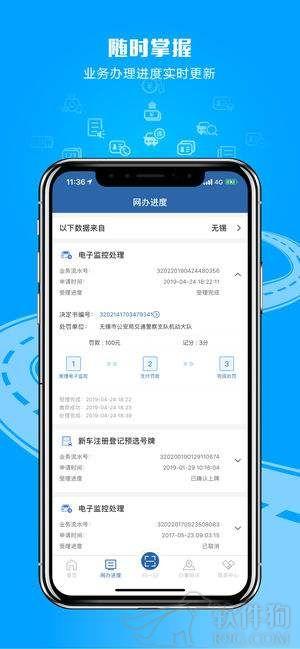 交管12123手机app安卓版下载