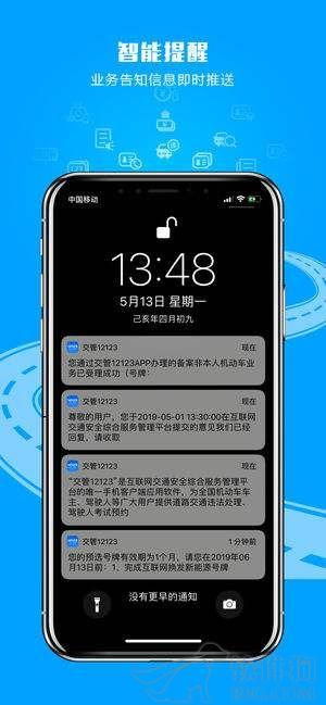 交管12123安卓app官方正版下载