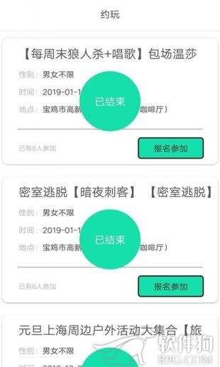 potato安卓app社交软件下载