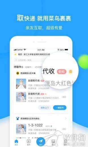 菜鸟裹裹app安卓版客户端下载
