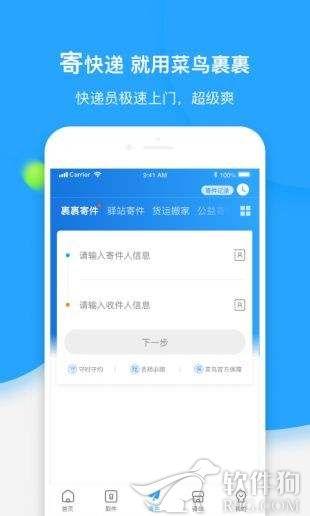 菜鸟裹裹app最新版本安卓下载